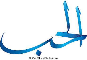 arabische , liefde, typografie