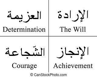 arabische , woorden